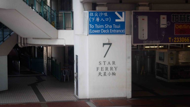 STAR-FERRY-TERMINAL-HONG-KONG